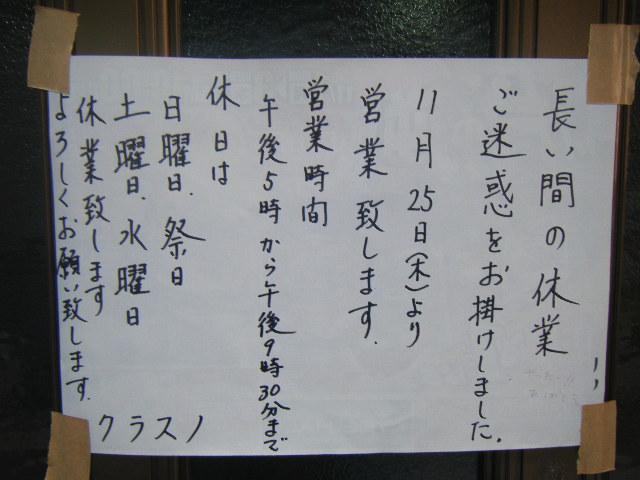 2010_11212010大阪散歩0009