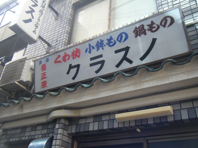 2010_11212010大阪散歩0010