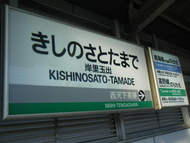 2010_11212010大阪散歩0033