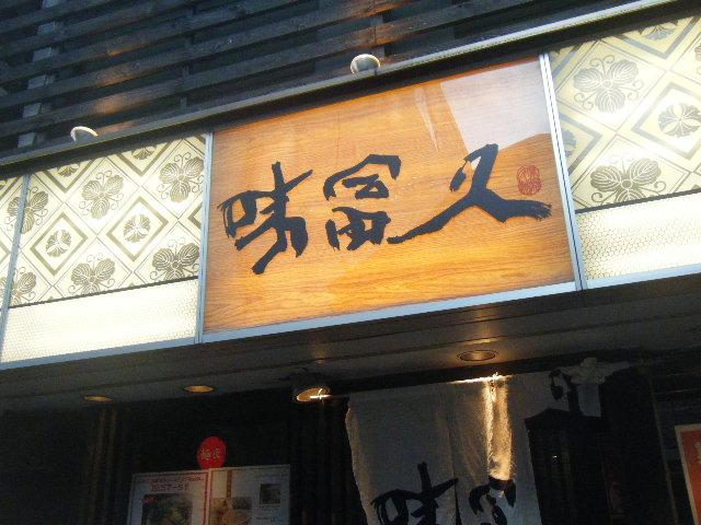 2010_11212010大阪散歩0066