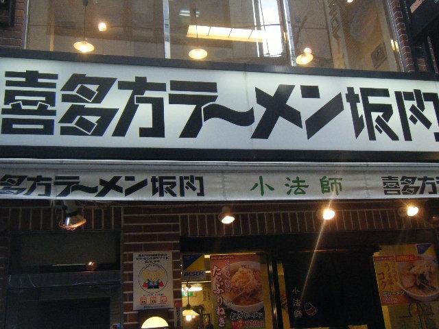 2010_11212010大阪散歩0067