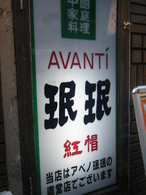2010_11212010大阪散歩0065