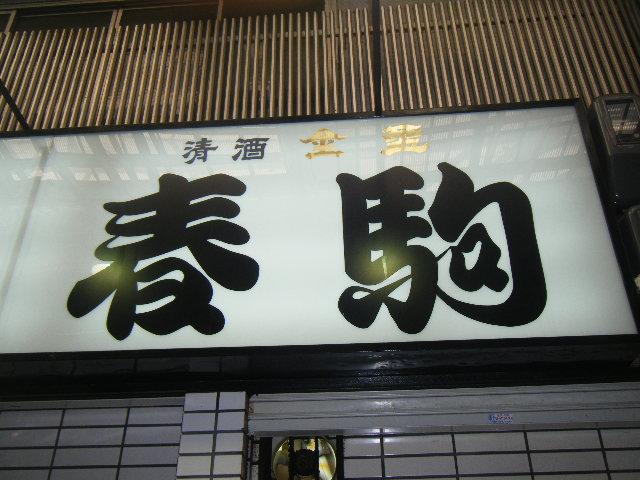2010_11212010大阪散歩0087