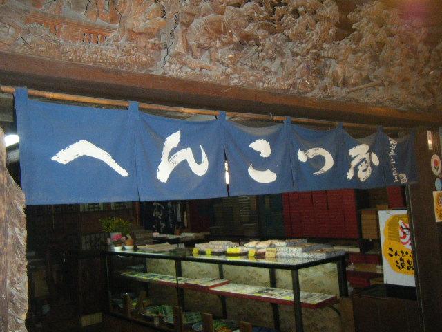 2010_1218讃岐うどんを食べに行0050