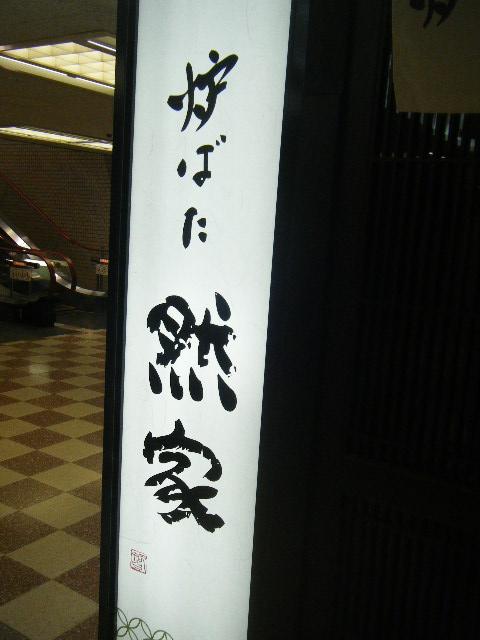 2010_1218讃岐うどんを食べに行0062