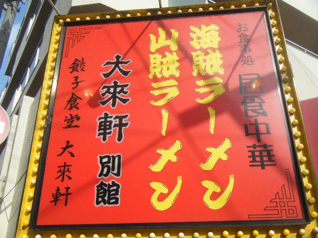 2010_1224クリスマスイブ らー0045