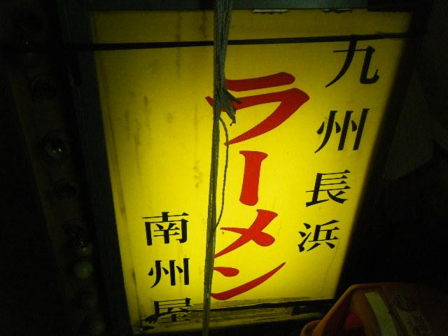 2010_1224クリスマスイブ らー0058