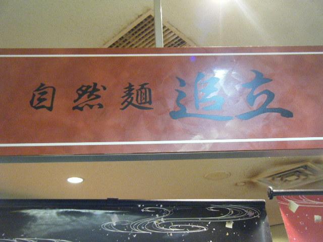 2010_1231東北旅行0194