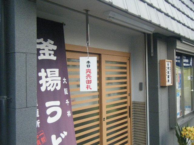 2010_0313sorano0005.jpg