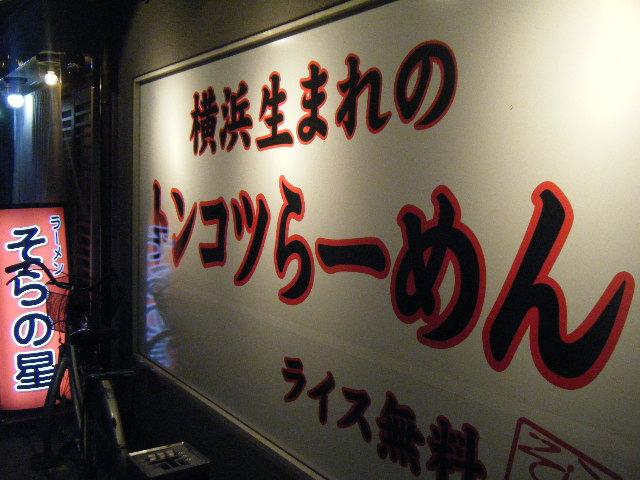 2010_0313sorano0013.jpg