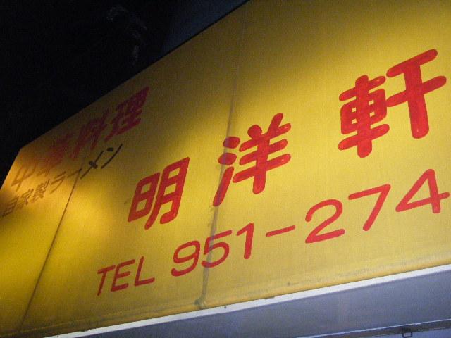 2010_0313sorano0022.jpg