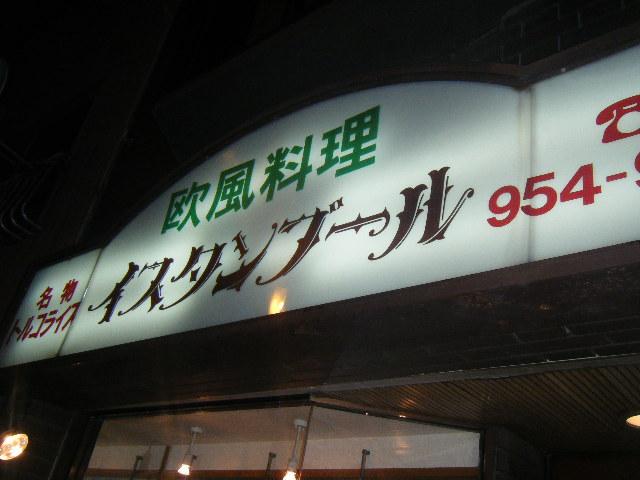 2010_0313sorano0023.jpg