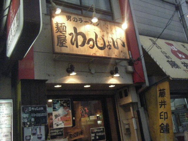 2010_0402wassyoisann0022.jpg