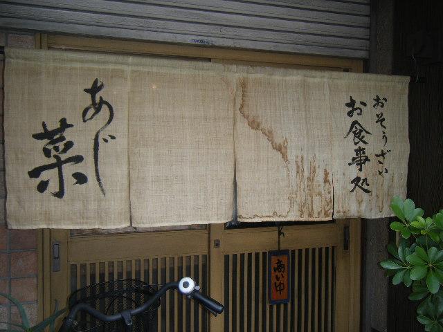 2011_0107壱丁さん0001