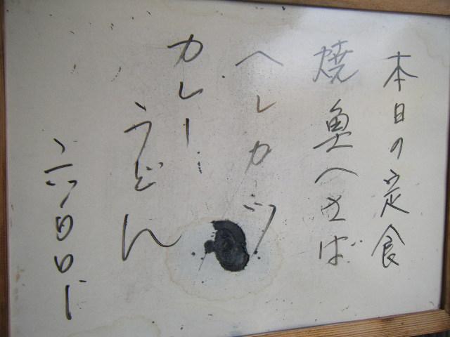 2011_0107壱丁さん0003