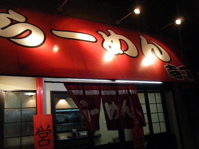2011_0107壱丁さん0007