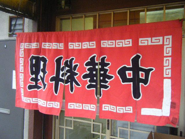2011_0107壱丁さん0011