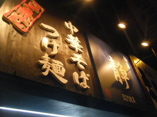 2011_0113麺屋 静0002