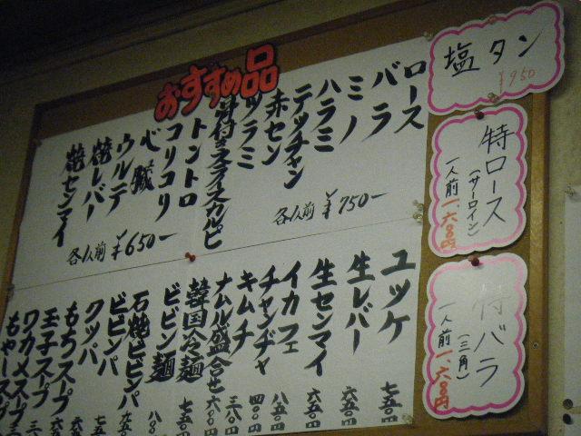 2011_0111近所で焼肉 かぼちゃ0017