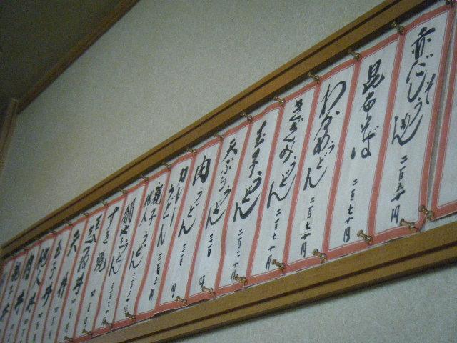 2011_0114田舎家で呑む0003