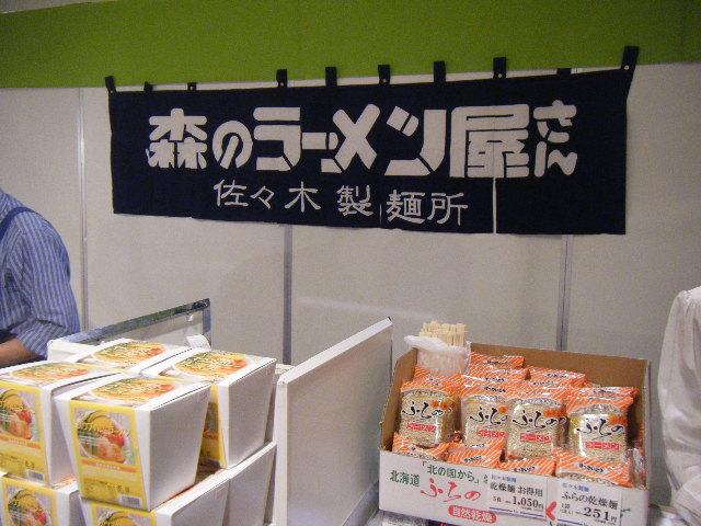 2011_0116北海道0010
