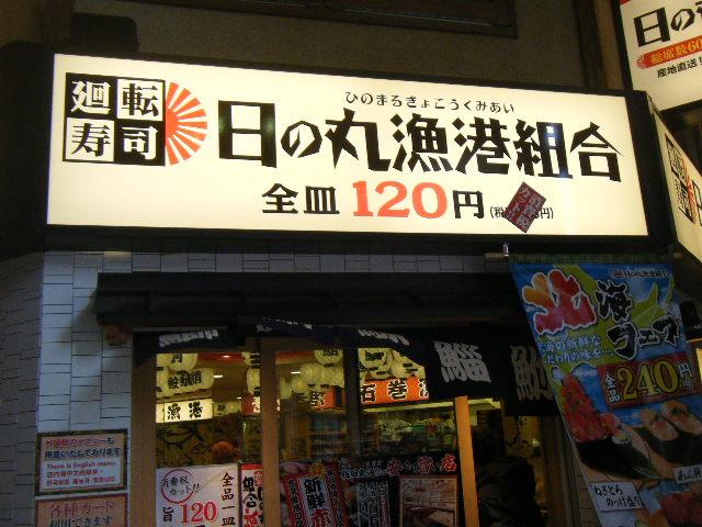2011_0116北海道0014
