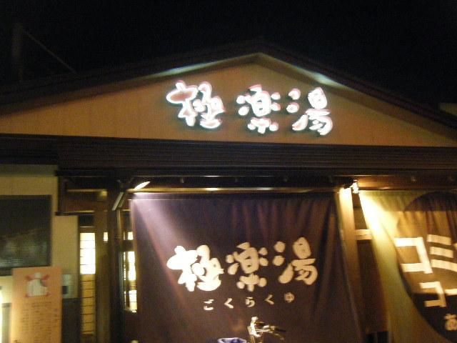 2011_0120極楽湯でカレーうどん0001