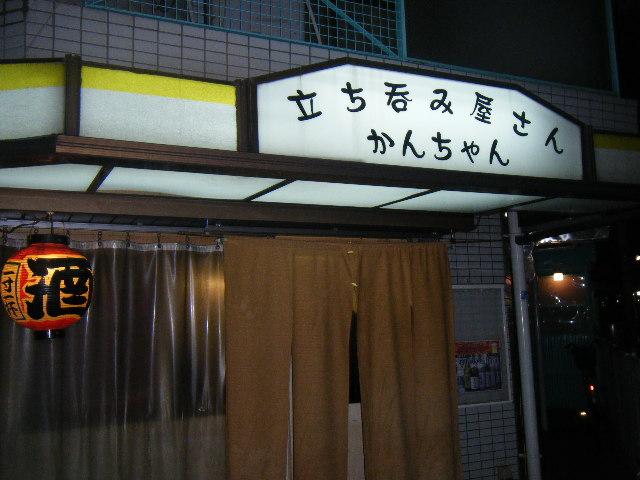 2011_0124極楽湯でカレーうどん0012