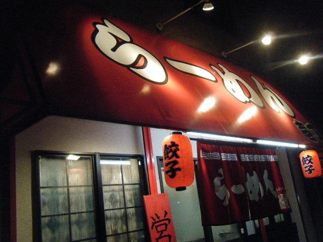 2011_0124極楽湯でカレーうどん0019