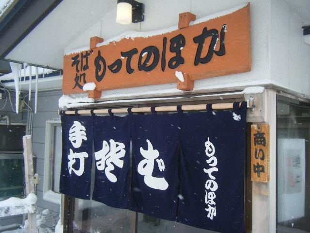 2010_1231東北旅行0043