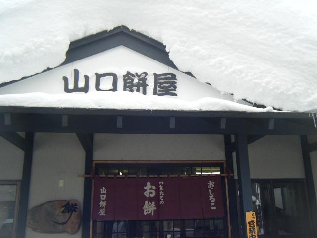 2010_1231東北旅行0112