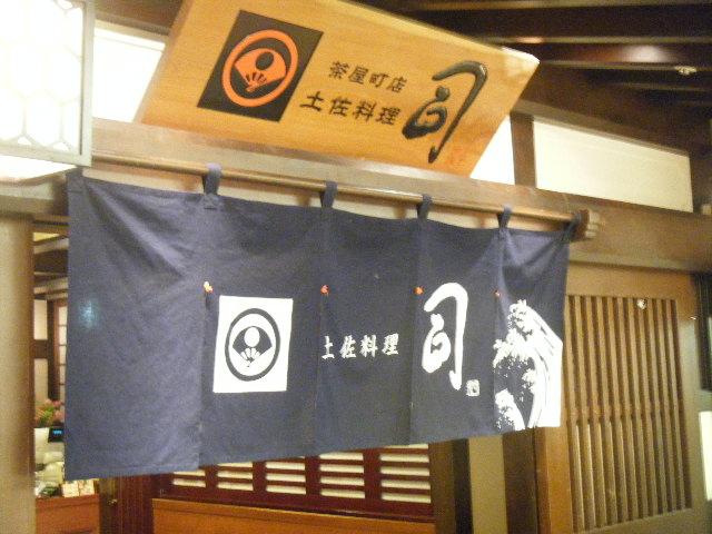2011_0130佐海屋0004