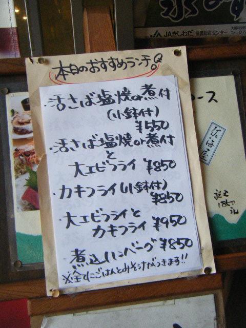 2011_0130佐海屋0007