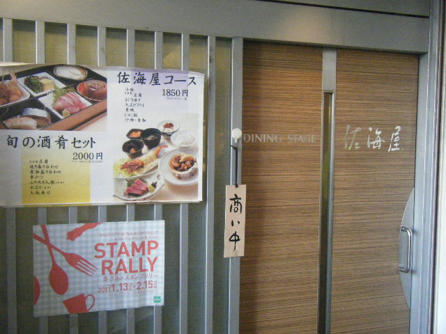 2011_0130佐海屋0011