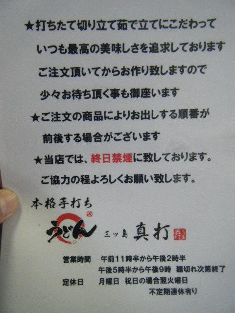 2011_0205三ツ島 真打ちさん0004