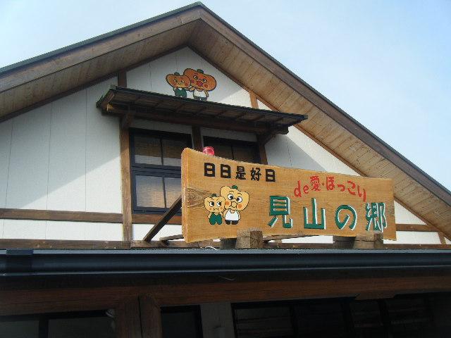 2011_0206道の駅 見山の郷0010