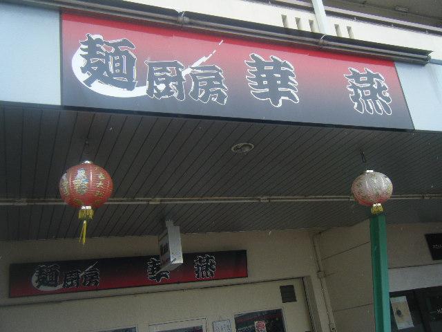 2011_0211亀すしに行ったで0002