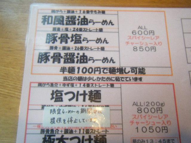 2011_0216四神伝に行きました0012