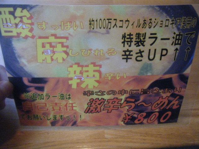 2011_0216四神伝に行きました0013