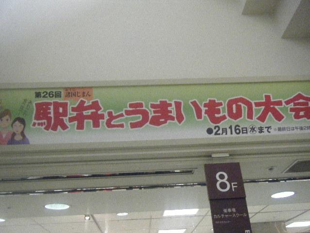 2011_0211亀すしに行ったで0017