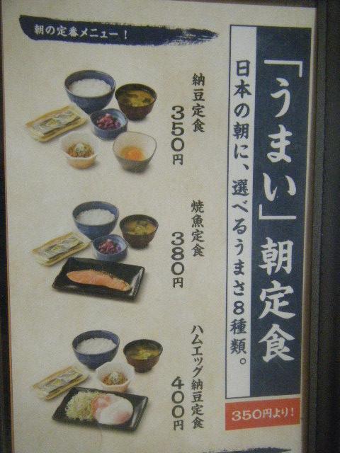 2011_0221麺屋わっしょいさん0001