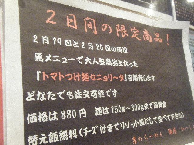 2011_0221麺屋わっしょいさん0031