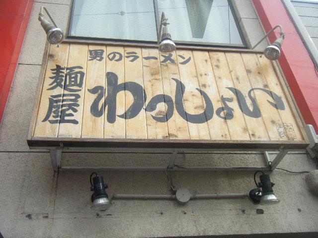 2011_0221麺屋わっしょいさん0030