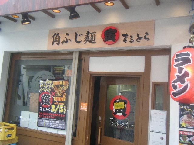 2011_0221麺屋わっしょいさん0039