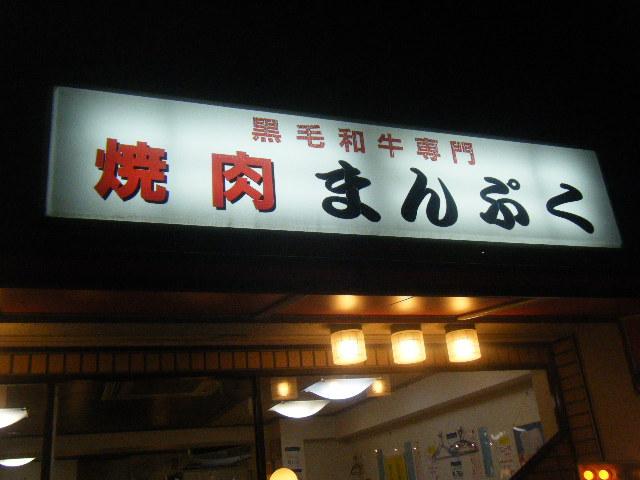 2011_0221麺屋わっしょいさん0055