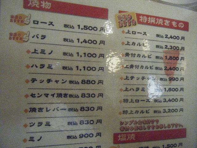 2011_0221麺屋わっしょいさん0042
