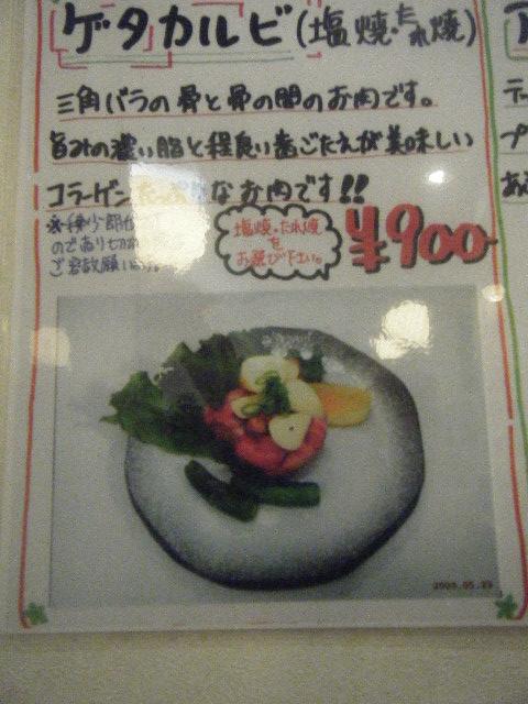 2011_0221麺屋わっしょいさん0054