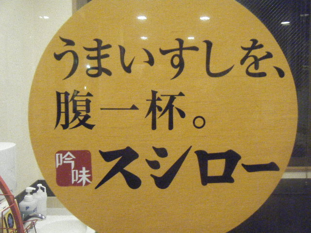 2011_0221麺屋わっしょいさん0073