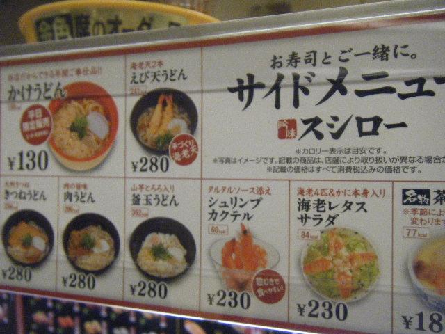 2011_0221麺屋わっしょいさん0059
