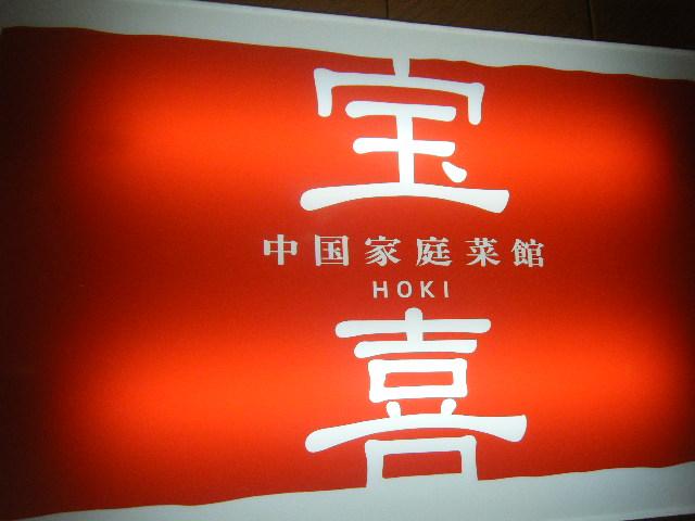 2011_0226宝喜で 辛ウマー0006